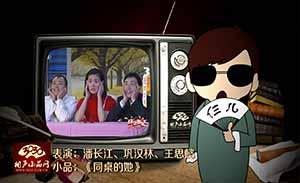 潘长江 巩汉林 小品《同桌的她》清晰版