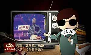 郭冬临 杨蕾 小品《考爹考妈》清晰版