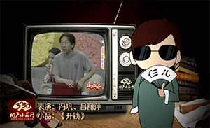 冯巩 吕丽萍 小品《开锁》清晰版