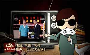 郭阳 郭亮 相声《超级大画家》清晰版