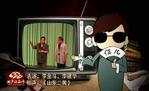 李金斗 李建华 相声《山东二黄》清晰版