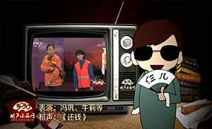 冯巩 牛莉等 相声剧《还钱》清晰版