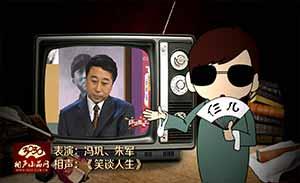 冯巩 朱军 相声《笑谈人生》清晰版