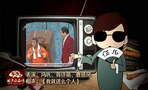 冯巩 蒋诗萌 曹随风 相声剧《我就这么个人》清晰版