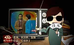 巩汉林 金珠 小品《回乡》清晰版