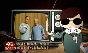 侯宝林 郭全宝 相声《戏剧与方言》