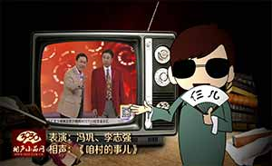 冯巩 李志强 相声剧《咱村的事儿》清晰版