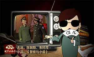 陈佩斯 朱时茂 小品《警察与小偷》清晰版