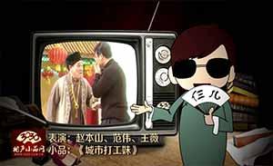 赵本山 范伟 王薇 小品《城市打工妹》清晰版