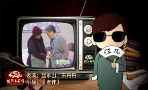 赵本山 宋丹丹 小品《老伴》清晰版