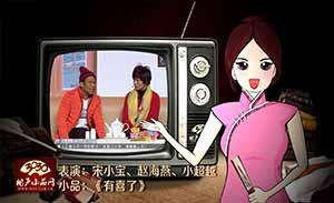 宋小宝 赵海燕 小超越 小品《有喜了》清晰版