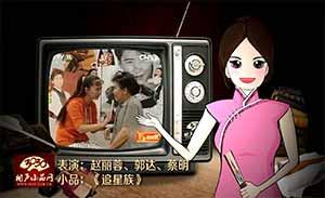 赵丽蓉 郭达 蔡明 小品《追星族》清晰版