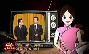 范伟 黄蕴成 相声《五几年》清晰版