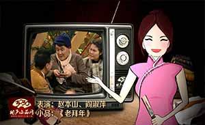 赵本山 阎淑萍等 小品《老拜年》清晰版