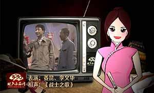 姜昆 李文华 相声《战士之歌》清晰版