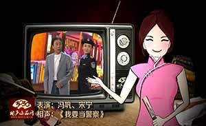 冯巩 宋宁 化妆相声《我要当警察》清晰版