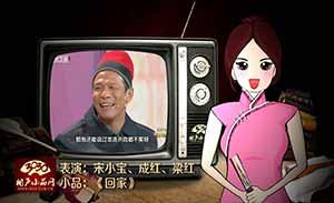 宋小宝 成红 梁红 小品《回家》清晰版