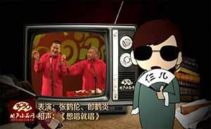 张鹤伦 郎鹤炎 相声《想唱就唱》清晰版