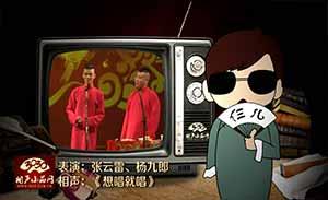 张云雷 杨九郎 相声《想唱就唱》清晰版