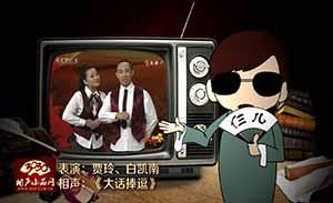 贾玲 白凯南 酷口相声《大话捧逗》清晰版