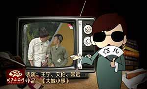 王宁 艾伦 常远 小品《大城小事》清晰版
