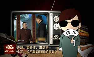 潘长江 洪剑涛等 小品《不是两瓶酒的事儿》清晰版