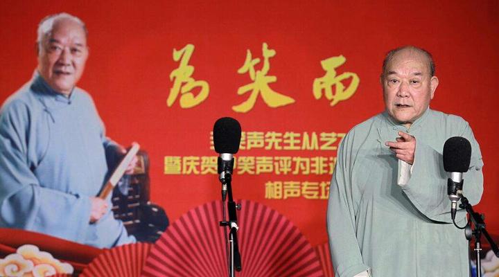 马三立弟子,相声名家尹笑声在天津逝世,享年81岁 相声 马三立 尹笑声 3030说  第1张