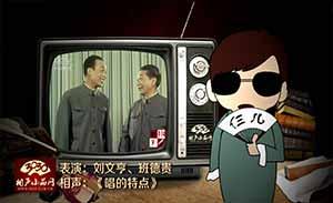 刘文亨 班德贵 相声《唱的特点》清晰版