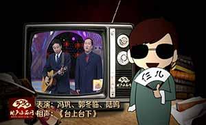 冯巩 郭冬临 陆鸣 相声剧《台上台下》清晰版