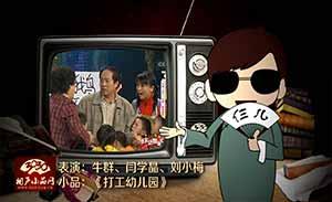 牛群 闫学晶 刘小梅 小品《打工幼儿园》清晰版