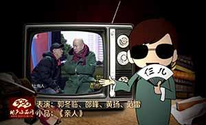 郭冬临 邵峰 黄扬 范雷 小品《亲人》清晰版