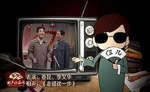 姜昆 李文华 相声《走错这一步》清晰版