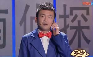 王龙 周云鹏等 小品《名侦探可真难》