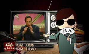 王景愚 哑剧小品《吃鸡》清晰版