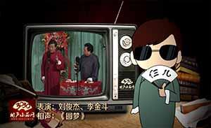 刘俊杰 李金斗 相声《圆梦》清晰版