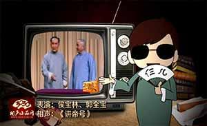 侯宝林 郭全宝 相声《讲帝号》清晰版