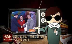 赵本山 范伟 高秀敏 小品《卖车》清晰版