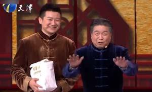 刘俊杰 李洪沂 李寅飞 叶蓬 相声《喜事临门》