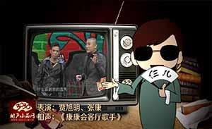 贾旭明 张康 相声《康康会客厅歌手》清晰版
