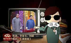 李金斗 刘颖 相声《黄鹤楼》清晰版