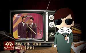 范伟 陈连富 相声《要账》清晰版