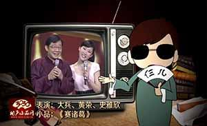 大兵 黄荣 史雅欣 小品《赛诸葛》清晰版