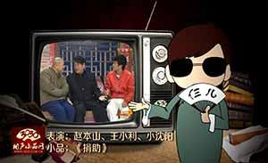 赵本山 王小利 小沈阳等 小品《捐助》清晰版