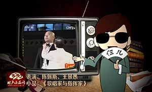 陈佩斯 王景愚 小品《歌唱家与指挥家》清晰版