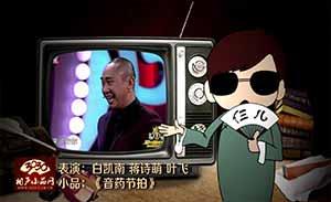 白凯南 蒋诗萌 叶飞小品《音药节拍》清晰版