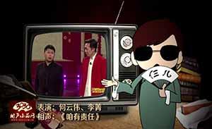 何云伟 李菁 相声《咱有责任》清晰版