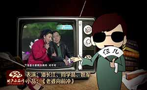 潘长江 阎学晶 姚军 小品《老婆向前冲》清晰版