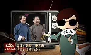 姜昆 唐杰忠 相声《绕口令》清晰版