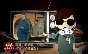 郭德纲 王玥波 相声《做推车》清晰版