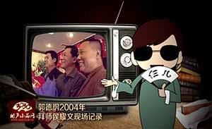 郭德纲2004年拜师侯耀文先生现场记录
